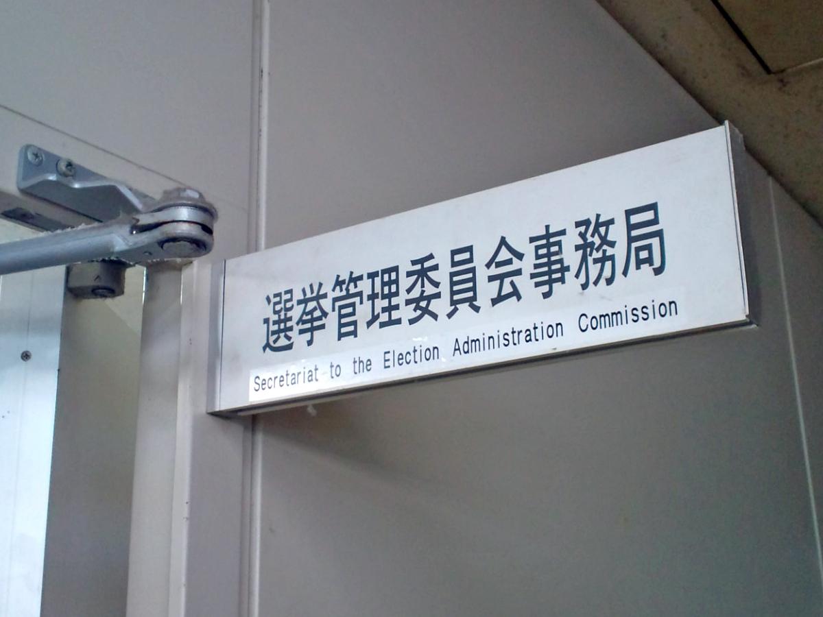 選挙管理委員会事務局表札