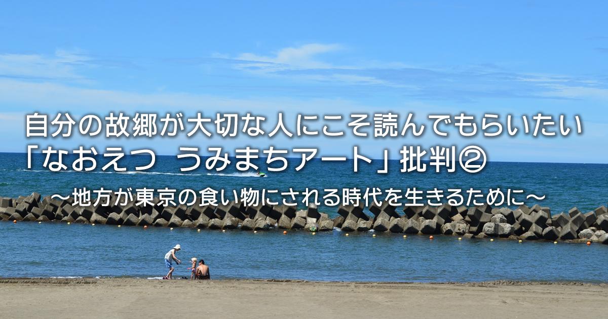 なおえつ うみまちアート」批判② ~地方が東京の食い物にされる時代を生きるために~
